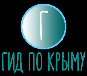Лучшие экскурсии по Крыму Гид по Крыму Андрей Зубков