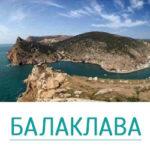Балаклава Экскурсии по Балаклаве и Крыму