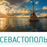Севастополь Памятники Музеи Самые интересные экскурсии по Севастополю и Крыму