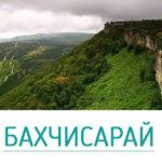 Бахчисарай Экскурсии по Крыму и Бахчисараю